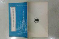 药师琉璃光如来本愿功德经  ——上海佛学书局1992年出版发行