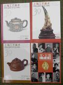 上海工艺美术2014.1-4