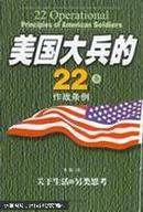 美国大兵的22条作战条例:关于生活的另类思考