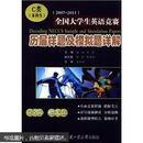 全国大学生英语竞赛:历届详题及模拟题详解(C类)(本科生)(2007-2011)(附光盘1张)