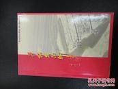 开拓者的脚步-长春经济技术开发区六周年纪念文集(99年一版一印,印数6000)