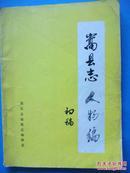 《嵩县志》人物编 【初稿】油印 16开  内容丰富  印量肯定极小 值得收藏