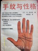 手纹与性格/让・里涅克 1988年版