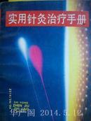 实用针灸治疗手册/常得新 1992年版