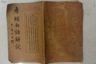 孝经白话解说  弘化社1938年一版一印