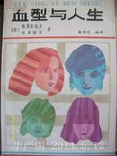 血型与人生/1992年4印