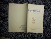 四川心理学动态(1985.3)