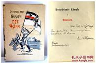 德文(插图)签名本《德军1900/1901(镇压义和团)之战》含单双页插图与彩色地图 CANERA/ZIMMER: DEUTSCHLANDS KÄMPF IN OSTASIEN