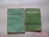 礼貌语言手册(64开 附图.1982年1版1印!)