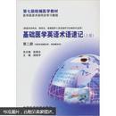 【正版稀缺书】基础医学英语术语速记(上卷)第二册