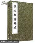 伤寒类证解惑中医古籍孤本大全(一函二册)