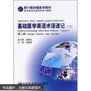 【正版稀缺书】基础医学英语术语速记(下卷)第二册