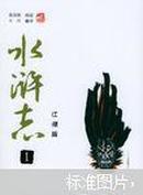 水浒志:江湖版.1