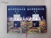 福尔摩斯探案全集续集1、2(精装带护封 1998年一版一印)