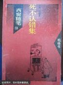 西窗随笔(1-10册全)