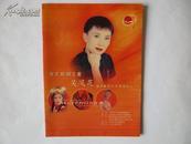 东方戏剧之星:吴凤花越剧舞台艺术风采展示,吴凤花签名纪念封(合售)