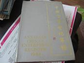 中国企业登记年鉴 特辑 1984