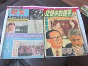 军事文摘 1998年6月刊 交锋中的握手(1972-1998):美国总统历次访华纪实