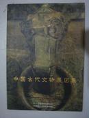 日文原版:中国古代文物展图集 1992年初版集