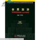 会展旅游  9787801812810 中国商务出版社