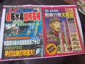 法庭内外 1998年第7期专刊 张春桥狱中22年大揭秘