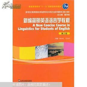 新编简明英语语言学教程(第2版)
