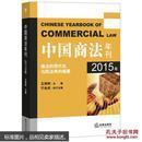 中国商法年刊(2015年)