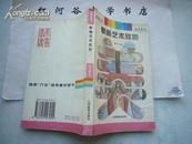 美育丛书--壁画艺术欣赏·(美术系列)