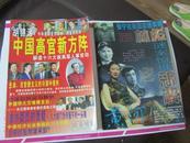 黄河 纪实导刊 1998年第11期 总第81期 林彪