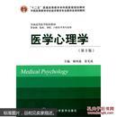 医学心理学-(第3版)-供基础.临床.预防.口腔医学