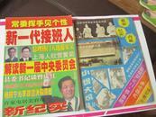 新纪实 总第48期 解读新一届中央委员会
