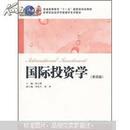 国际投资学 第4版 杨大楷