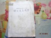 始祖韦天贡下属十二世祖:灯公支系族谱(初稿)