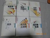 保证正版-福建南拳丛书-《南少林五祖拳》--整本图解.图文并茂