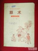 浙江省小学试用课本 算术(第十册)有毛主席语录