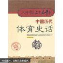中国历代体育史话