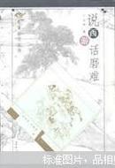 说西游话磨难/名著新读丛书