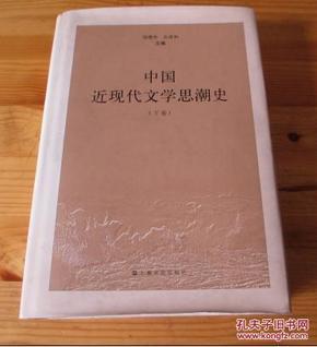 中国近现代文学思潮史(上下卷)(全二卷)