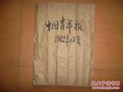 中国靑年报1985年12月装订本(少2,10,16,23,30日这五期)