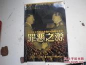 较量 系列丛书-罪恶之源(1945-2005)