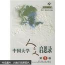 中国大学人文启思录(第1-6卷)