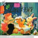 《儿歌300首》注音彩色图文版 精装本上海人民美术出版社