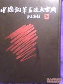 中国钢笔书法大字典