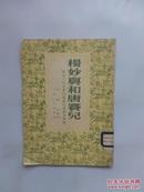 杨妙真和唐赛儿 历史上山东农民起义的两个女领袖  1955年 馆藏书