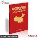 中国地图册 : 塑皮版