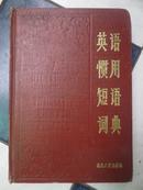 英语惯用短语词典