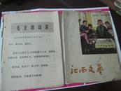 江西文艺 1974年第3期
