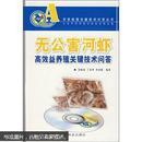 青虾养殖技术书籍 无公害河虾高效益养殖关键技术问答(赠VCD光盘)