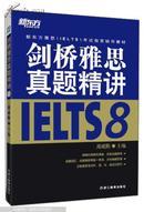 新东方雅思(IELTS)考试指定辅导教材:剑桥雅思精真题讲8