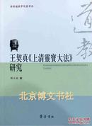 香港道教学院丛书:王契真《上清灵宝大法》研究(平)